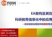 奉继承:EA架构及其在科研教育信息化规划中的应用