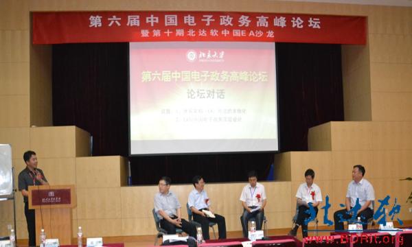 第六届中国电子政务高峰论坛暨第十期北达软EA沙龙