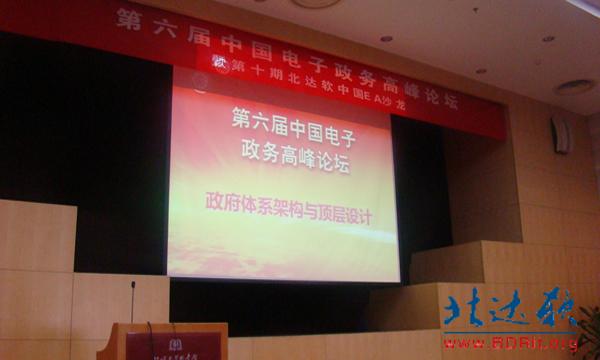 北达软主办的第十期中国EA沙龙圆满落幕