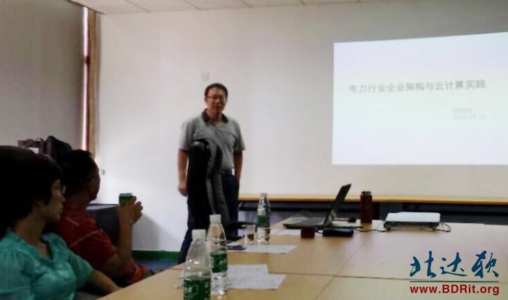 北达软第十五期中国EA沙龙顺利举行