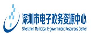 深圳市电子政务资源中心