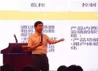 姚乐:对智能制造总体架构的思考