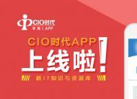 "CIO时代APP上线了!每天微讲座等让IT学习""兴趣随身"""