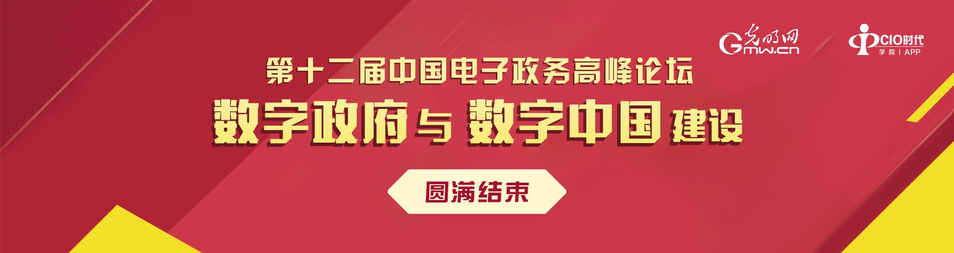 十二届中国电子政务高峰论坛