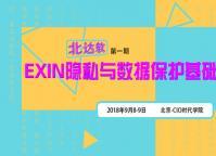 北达软成为中国首个EXIN隐私与数据保护认证授权培训机构