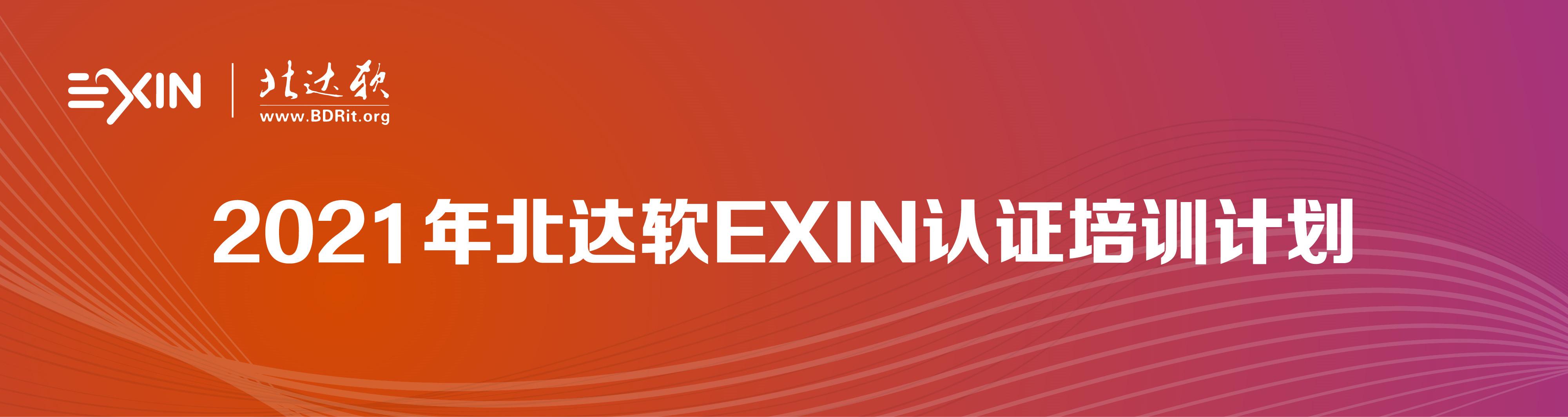 2021年北达软EXIN认证培训计划